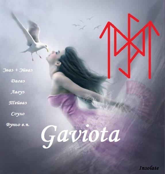 http://magiclife.su/images/runes/Gaviota.jpg