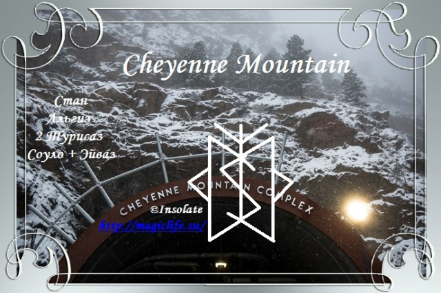 Cheyenne Mountain защита от Инсолейт