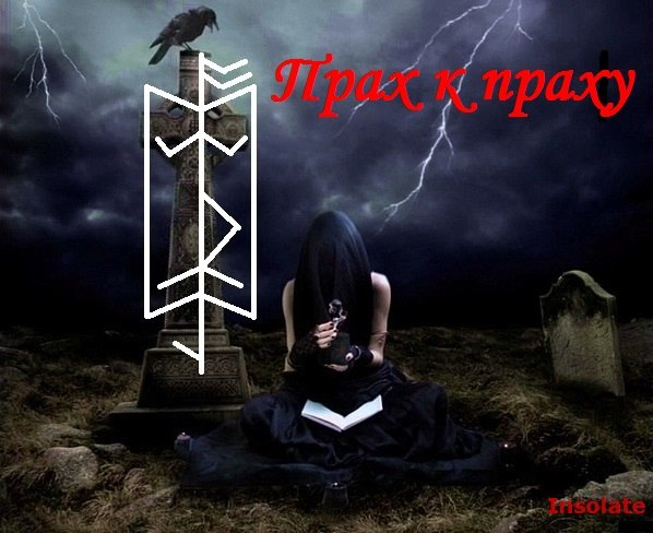 http://magiclife.su/images/runes/emain-to-remains.jpg