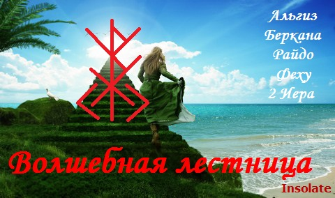 http://magiclife.su/images/runes/magic-stairs.jpg