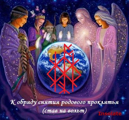 Став на вольт к обряду снятия родвого проклятия в Северной Традиции